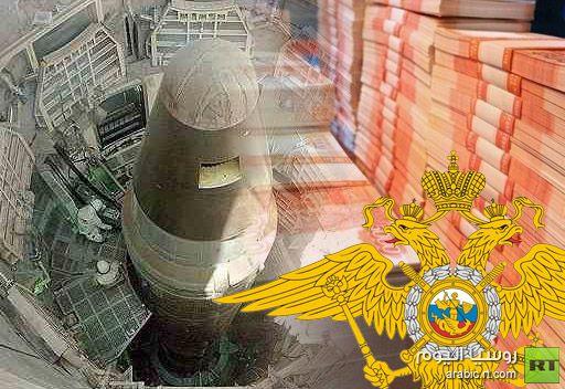 الداخلية الروسية تكشف عن اختلاس أموال عامة في القوات الصاروخية الاستراتيجية