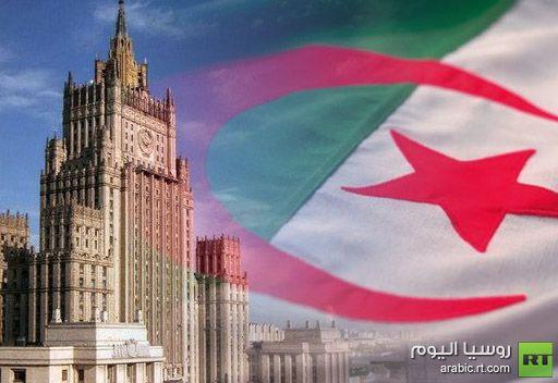 الخارجية الروسية تدين العملية الارهابية في الجزائر