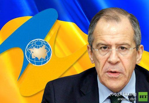 لافروف يدعو إلى التقريب بين عمليات التكامل في الاتحاد الأوروبي وعلى الساحة الأوراسية