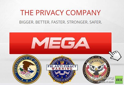 تم افتتاح موقع ميغا أبلود تحت اسم جديد بعد إغلاقه من قبل أمريكا