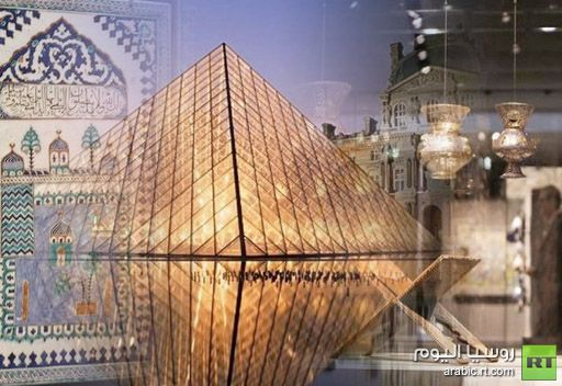 اللوفر يسجل رقما قياسيا لعدد زواره بفضل قسم الفن الإسلامي