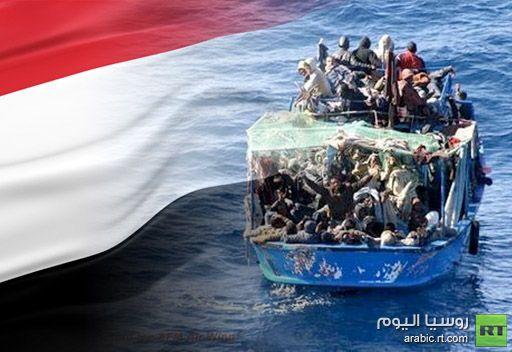 عدد اللاجئين الأفارقة يزداد في اليمن حتى 107 آلاف شخص