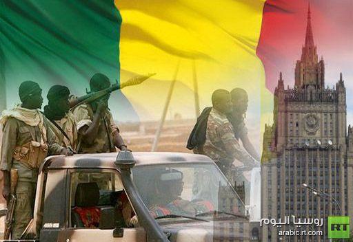 وزارة الخارجية الروسية  قلقة من  تدهور الوضع في مالي