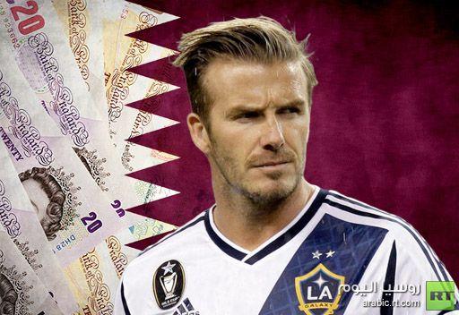 شيوخ عرب يعرضون 20 مليون جنيه لبيكهام للعب سنتين في قطر