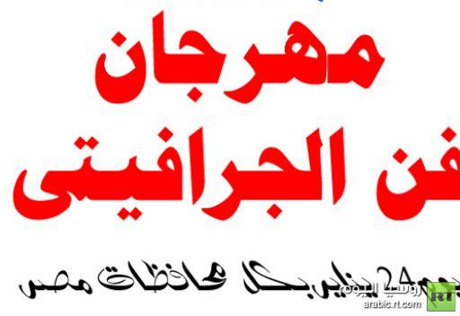 المهرجان القومي الأول لفن الجرافيتي في 6 محافظات مصرية