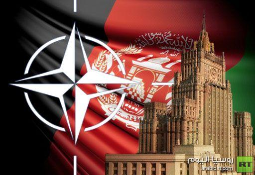 الخارجية الروسية تدعو الناتو إلى محاسبة العسكريين المذنبين في قتل المدنيين بأفغانستان