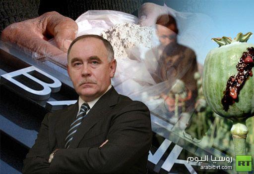 مسؤول روسي: مصارف بلدان الخليج تساعد منتجي المخدرات في افغانستان