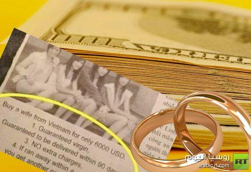 صحيفة فيتنامية تعرض عذراوات للزواج مقابل 6000  دولار وسنة كفالة