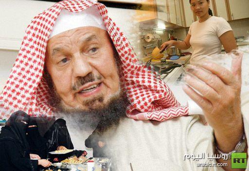 عالم يحرم أكل طعام تعده خادمات يعتنقن أديان غير سماوية