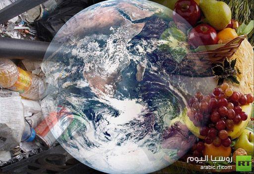 إحصائية: قرابة نصف المنتوج الغذائي العالمي في حاويات القمامة سنوياً