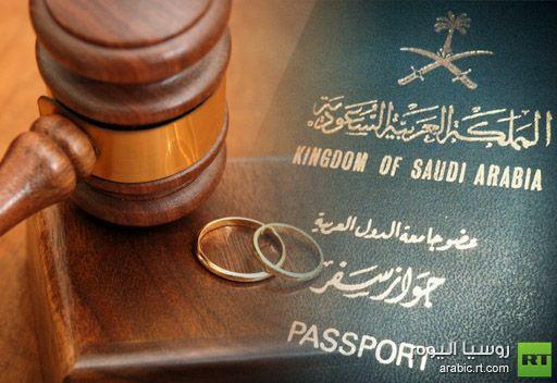 سعودية تطلب الطلاق بعد سحب جنسية بلادها من زوجها