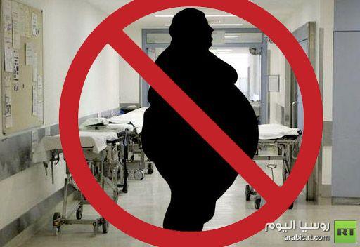 مستشفى أسكتلندي يرفض توفير العلاج للبدناء