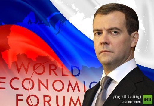 مدفيديف الى دافوس لعرض خطط التنمية الروسية لعشرات الأعوام القادمة