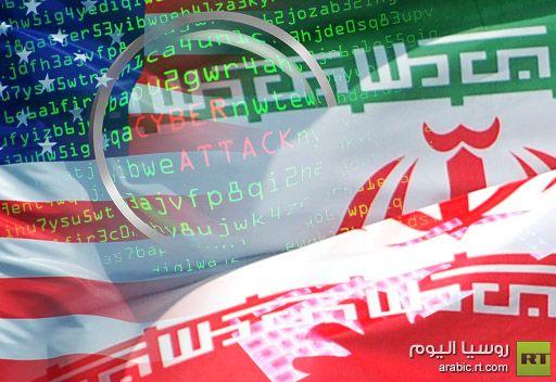 إيران تنفي مشاركتها في الاقتحامات الالكترونية للبنوك الأمريكية