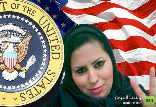 أمريكية سعودية تنوي ترشيح نفسها للبيت الأبيض في 2020