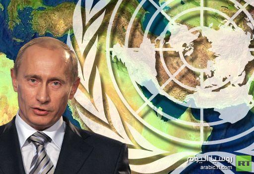 بوتين: روسيا ستذود عن الدور المحوري للأمم المتحدة في الشرق الأوسط
