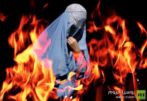 أفغاني يضرم النار بزوجته ليتزوج