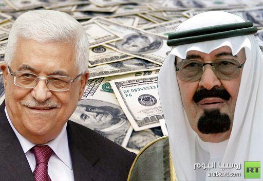 السعودية تمنح 100 مليون دولار للسلطة الفلسطينية لانتشالها من الأزمة