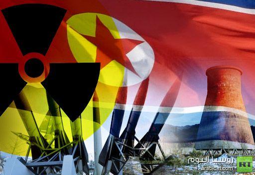 موسكو تدعو لتهيئة الظروف لاستئناف المفاوضات حول الملف النووي لكوريا الشمالية