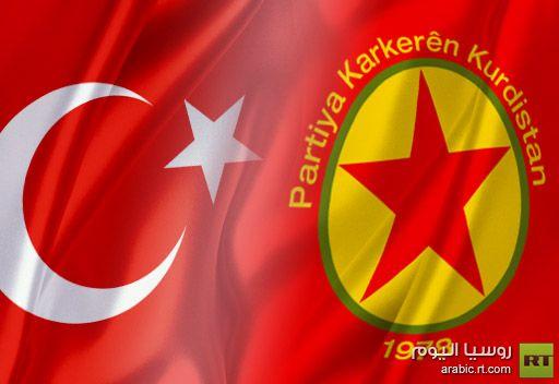 صحيفة تركية: حزب العمال الكردستاني يوقف عملياته القتالية