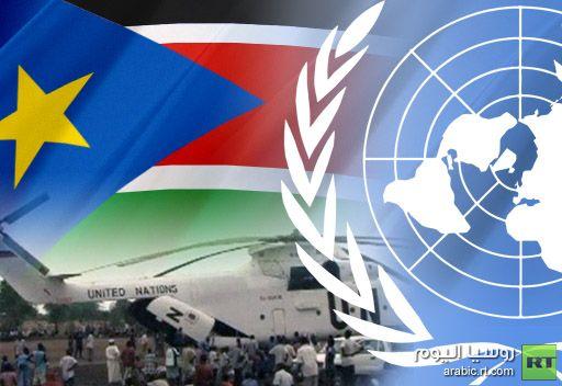 مجلس الامن الدولي يندد باسقاط المروحية الروسية في جمهورية جنوب السودان