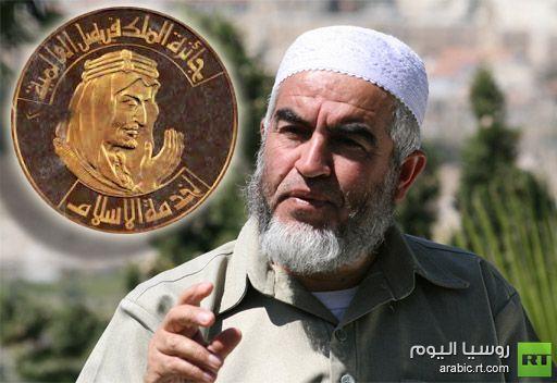 الشيخ صلاح يحصل على جائزة الملك فيصل العالمية لكشفه عن حفريات الأقصى
