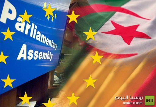الجمعية البرلمانية لمجلس أوروبا تتبنى قرارا حول الوضع في مالي والجزائر