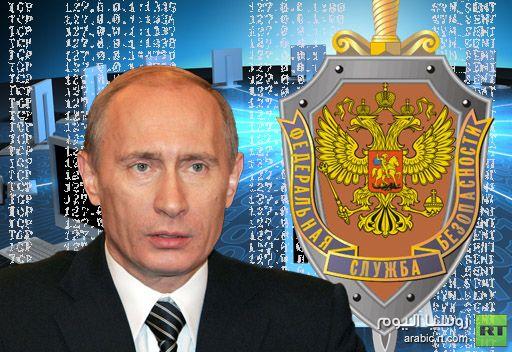 بوتين يكلف جهاز الأمن الفيدرالي الروسي بوضع منظومة للحيلولة دون وقوع الهجمات الإلكترونية