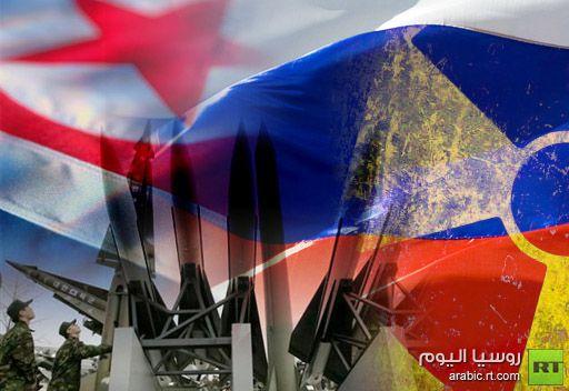 موسكو تأسف لرفض كوريا الشمالية استئناف المفاوضات بشأن ملفها النووي