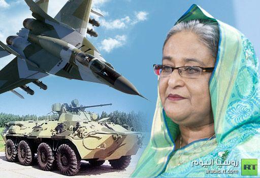 بنغلاديش تنوي شراء أسلحة روسية بمبلغ مليار دولار