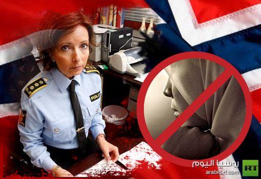 وزيرة مسلمة تمنع شرطيات النرويج من ارتداء الحجاب