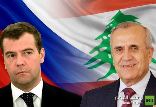 رئيس الوزراء الروسي والرئيس اللبناني يؤكدان عزمهما تطوير العلاقات بين البلدين .. وبوتين يلتقي سليمان غدا