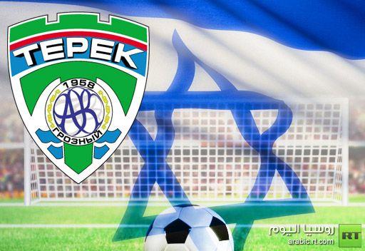 إسرائيل تستقبل لاعبي تيريك غروزني بحفاوة
