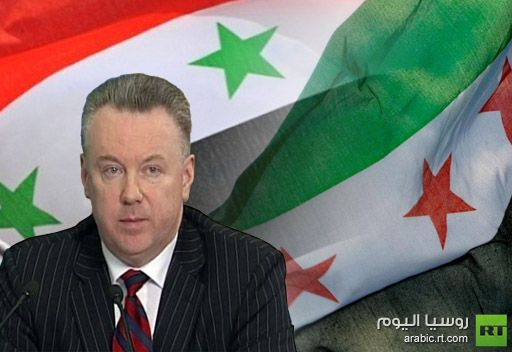 الخارجية الروسية: روسيا مستعدة للإسهام في بدء حوار بين السلطات السورية والمعارضة