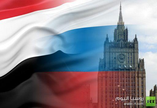 الخارجية الروسية: ننوي مواصلة مساعدة القيادة اليمنية في تحقيق عملية السلام بالبلاد