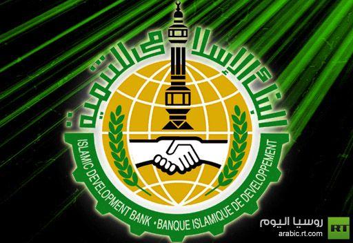 البنك الاسلامي للتنمية يقدم خمسة قروض الى مصر بمبلغ 388 مليون دولار