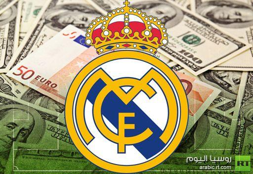 ريال مدريد أغنى ناد في العالم للعام الثامن على التوالي