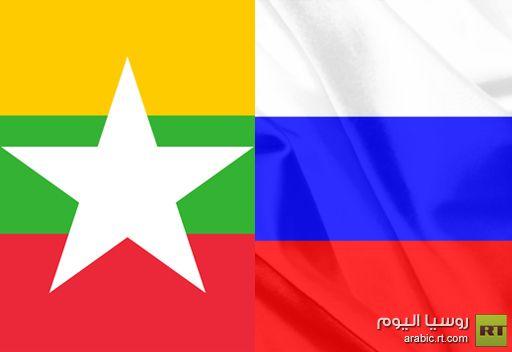 سيرغي لافروف يدعو إلى رفع العقوبات عن ميانمار من قبل الدول التي لم تفعل ذلك حتى الان