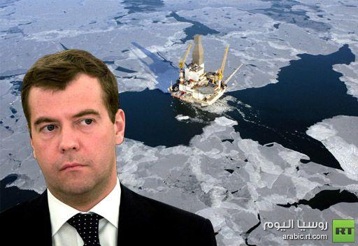 مدفيديف يدعو الى الاسراع في الاستكشافات بجرف القطب الشمالي