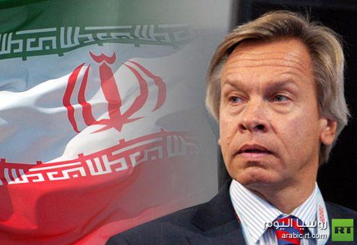 مجلس الدوما الروسي: الغرب يخفف لهجته الشديدة إزاء إيران