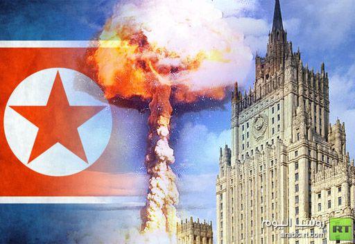 الخارجية الروسية تدعو كوريا الشمالية إلى الالتزام بقرارات مجلس الأمن