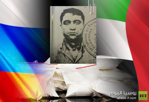 الشرطة الإماراتية ترحّل زعيما دوليا لعصابات المخدرات إلى روسيا
