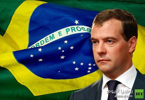 مدفيديف الى البرازيل لحضور اجتماعات لجنة التعاون المشتركة
