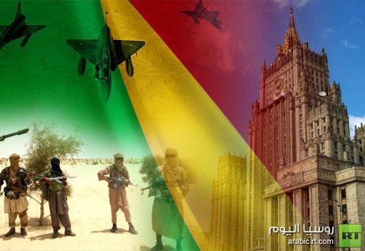 الخارجية الروسية: الأوضاع في مالي تتطلب تدخلا فعالا من جانب المجتمع الدولي