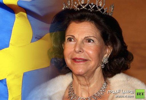 موقع: أمين مظالم الصحافة في السويد يرفض شكوى قدمتها الملكة