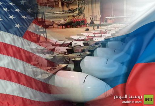ناطق رسمي روسي : موسكو مستعدة لمناقشة الاقتراحات الامريكية حول تقليص الترسانات النووية