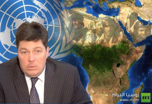 مارغيلوف يدعو الأمم المتحدة لوضع آلية للمصالحة الوطنية في أفريقيا جنوب الصحراء