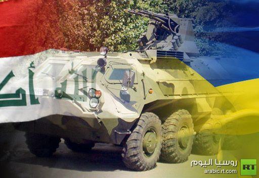 العراق يتسلم 200 مدرعة أوكرانية الصنع