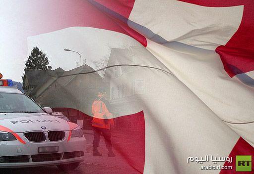مقتل 5 أشخاص في اطلاق نار بمدينة مينزاو السويسرية