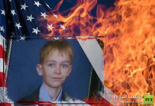 رفع دعوى جنائية في موسكو بشأن مقتل طفل روسي في الولايات المتحدة
